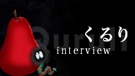 [インタビュー]<br />気心の知れた仲間とNYで制作された くるり、8枚目のオリジナル・アルバム
