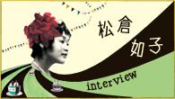 [インタビュー]<br />音楽が生まれてくる瞬間に立ち会っているかのような、生々しい感動を感じさせてくれるシンガー、松倉如子の歌世界