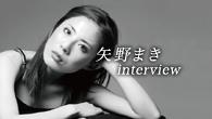 [インタビュー]<br />フェイクなしで綴られた恋愛観 矢野まき、2年ぶりアルバム『本音とは愛よ』が完成!
