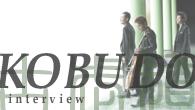 [インタビュー]<br />【KOBUDO -古武道- interview】 尺八、ピアノ、チェロによるユニット 結成3年目の3rdアルバム『時ノ翼』をリリース