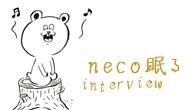 [インタビュー]<br />大阪発、話題のインスト・ダブ・バンド、neco眠るの魅力に迫る!
