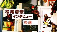 [インタビュー]<br />松尾清憲 新作『松尾清憲の肖像—ロマンの三原色』を語る(後編)