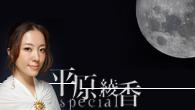 [インタビュー]<br />【平原綾香 Special Interview】 Single「ミオ・アモーレ」Interview