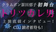 [インタビュー]<br />クラムボン原田郁子、初舞台『トリツカレ男』、上演直前インタビュー! CDJ読者招待も!