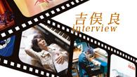 [インタビュー]<br />大河ドラマ『篤姫』など数多くの音楽を手掛ける音楽家 吉俣 良の最新作がリリース!