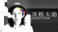 [インタビュー]<br />The Miceteethの元ヴォーカリスト、次松大助が紡ぐカラフルなポップス・ワールド
