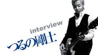[インタビュー]<br />「曲に対して、自分自身をぶつけていく感じです」 つるの剛士、大ヒットしたカヴァー・アルバム第2弾