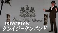 """[インタビュー]<br />""""考えるな、感じろ!""""、クレイジーケンバンドの『SOUL電波』!?"""
