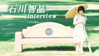 """[インタビュー]<br />創作の秘密は""""15人目の子供""""?石川智晶が語る、新作『僕はまだ何も知らない。』"""