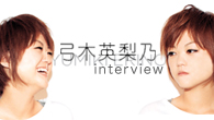 """[インタビュー]<br />""""アイドルはジョージ・ハリスン""""──10代ならではの揺れる気持ちを歌うシンガー・ソングライター弓木英梨乃がデビュー!"""