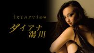[インタビュー]<br />【ダイアナ湯川 interview】 ヴァイオリンの可能性を探求したい——クラシカル・クロスオーヴァーに初チャレンジ