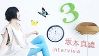 [インタビュー]<br />坂本真綾、大きな節目を控えて新しい季節へと突き進む ニュー・シングル「マジックナンバー」がリリース
