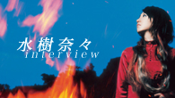 [インタビュー]<br />常に加速を続ける、水樹奈々 シングル「夢幻」がリリース!