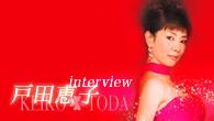 [インタビュー]<br />人生を歌い演じる話題盤『アクトレス』を発表!女優・戸田恵子の忘れ物とは?