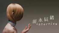 """[インタビュー]<br />【須永辰緒interview】""""レコード番長""""登場! Sunaga t experience名義で発表する3年半ぶりの新作を語る"""