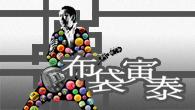 [インタビュー]<br />【布袋寅泰SPECIAL INTERVIEW】 「なぜ音楽の力強さに惹かれてきたのか、なぜギターを弾いたのか、そんな謎を解いてみたい気持ちがありました」──布袋寅泰、初の洋楽カヴァー・アルバム『MODERN TIMES ROCK