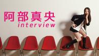 [インタビュー]<br />カラフルで深みのある世界観 阿部真央、待望の2ndアルバムをリリース!