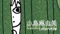 [インタビュー]<br />新たなモードに突入した小島麻由美、4年ぶりのニュー・アルバム『ブルーロンド』が完成!