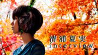[インタビュー]<br />自分自身を飾らずに、そして大胆に表現 清浦夏実の1stアルバム『十九色—じゅうくいろ—』が完成