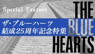 [インタビュー]<br />【ザ・ブルーハーツ 結成25周年記念特集】 1985〜ブルーハーツがシーンに投げかけたもの〜