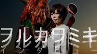 [インタビュー]<br />ジャンルの枠にとらわれないカラフルなサウンドを展開するフルカワミキのニュー・アルバム『Very』