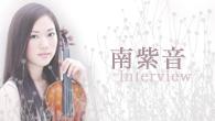 [インタビュー]<br />【南紫音 interview】花開く20歳の才能——2ndアルバムはベル・エポックの傑作集
