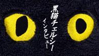 [インタビュー]<br />新曲あり、ライヴ音源あり、カヴァーあり! 黒猫チェルシーが充実の6曲入りアイテムを引っ提げてメジャー移籍!
