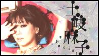 [インタビュー]<br />【土岐麻子Special】Contents 1 ニュー・アルバム『乱反射ガール』インタビュー