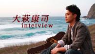 [インタビュー]<br />大萩康司 クラシックとラテンをつなぐギタリスト、デビュー10周年のベスト盤をリリース