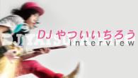 [インタビュー]<br />「音楽を好きな気持ちのまま、あえて下手クソのままでいたい」──DJやついいちろうインタビュー