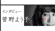 [インタビュー]<br />菅野よう子が語る『CMようこ』!広告音楽の面白さとは?
