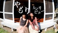 """[インタビュー]<br />森山良子と矢野顕子によるユニット""""やもり"""" フォーク・ミュージックを基本に置いたアルバムがリリース"""