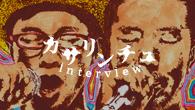"""[インタビュー]<br />""""歌""""と""""ヒューマンビートボックス""""が融合する 奄美出身のユニット、カサリンチュがデビュー!"""