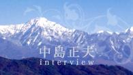 [インタビュー]<br />【中島正夫 interview】 多彩な音楽経験が結晶した 伝統と革新のブラームス