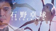 [インタビュー]<br />聴き手を魅惑のショート・クルーズにいざなう、石野卓球、6年ぶりのソロ・ミニ・アルバム『CRUISE』が完成!