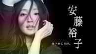 [インタビュー]<br />【安藤裕子Special】 Contents 01 New Album『JAPANESE POP』インタビュー