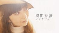 [インタビュー]<br />「好きな気持ちやエネルギーは、すごい力になる」 持田香織の2ndソロ・アルバム『NIU』がリリース!