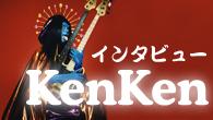 [インタビュー]<br />「今回はちょっと地球寄りのアルバムっぽい」——若き奇才KenKenが語る2ndソロ・アルバム