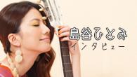 """[インタビュー]<br />""""後世に名作を残したい""""——島谷ひとみ、昭和のヒット曲「真夜中のギター」をカヴァー"""