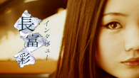 [インタビュー]<br />【長富 彩】 心で弾くことを大切にしたい—ヴィルトゥオーゾ・アルバムで堂々デビューの大型新人ピアニスト