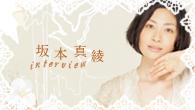 [インタビュー]<br />坂本真綾、独自のアレンジによる初のカヴァー・シングル 「DOWN TOWN/やさしさに包まれたなら」を発表