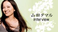 [インタビュー]<br />一歩踏み出すところから生まれる歌——山田タマルが1stアルバムを語る