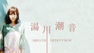 [インタビュー]<br />「綺麗に整えたものよりも、今、自分の中にあるものをしっかり伝えていきたい」──表現者として新たな一歩を踏み出した湯川潮音のニュー・アルバム『クレッシェンド』