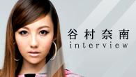 [インタビュー]<br />大恋愛するストレートな女性の気持ちを表現——ダンサブルなサウンドが魅力の谷村奈南のニュー・シングル「TOXIC」