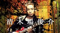 [インタビュー]<br />「一緒に行こうぜ」——清木場俊介、唄い屋魂が込められた新作『ROCK&SOUL』が登場!