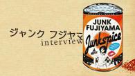 [インタビュー]<br />シティ・ポップ・ファンを中心に話題沸騰中、若き魂の伝承者、ジャンク フジヤマ登場!