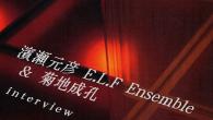 """[インタビュー]<br />濱瀬元彦E.L.F Ensemble&菊地成孔 """"擬制の終焉""""から始まるブレない音楽とは?—最大の理解者・菊地成孔を迎えて17年ぶりの新作を発表"""