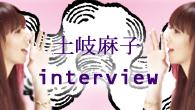 """[インタビュー]<br />""""シティ・ポップ""""をキーワードに作られた""""粋""""なポップス——土岐麻子が多面性を発揮した新作を語る"""