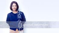 [インタビュー]<br />コラボレーション・ベスト・アルバム『コラボレーキョン』 発売記念! 小泉今日子 SPECIAL INTERVIEW