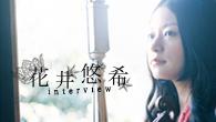 """[インタビュー]<br />花井悠希 ニュー・アルバムのテーマは""""物語"""" フォトブック『ばよりん彼女』も同時発売!"""